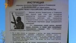 Листовки над Славянском