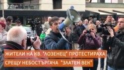"""""""Всички са корумпирани"""". Протест срещу небостъргача """"Златен век"""""""