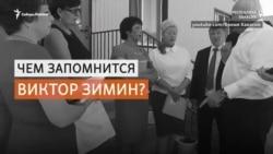 Чем запомнится глава Хакасии Виктор Зимин