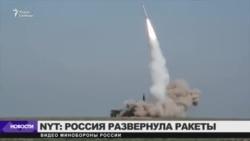Россию обвиняют в нарушении договора о ракетах с США