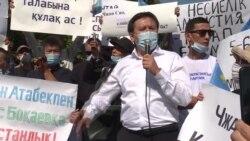 Оппозиция в Казахстане провела первый митинг по новому закону. Вот как это было