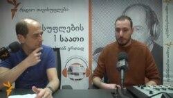 არტრეზიდენციები საქართველოში