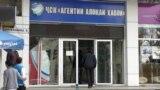 Нуқтаи фурӯши чипта дар шаҳри Душанбе