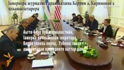Iамеркера журналист араьяьккхина Керрин а, Каримовн а цхьаьнакхетарера.