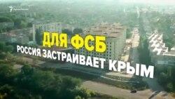 Россия застраивает Крым для ФСБ (видео)