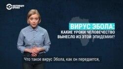 Какие уроки человечество вынесло после вспышки Эболы (видео)