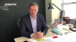 Ресейде оппозициялық саясаткер Навальныйдың сайтын бұғаттады