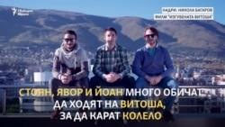 """""""Изгубената Витоша"""". Планината до София стана недостъпна"""