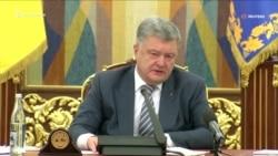 Порошенко требует немедленно освободить украинских военных и корабли (видео)