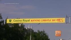 Минск - Лас-Вегас Восточной Европы
