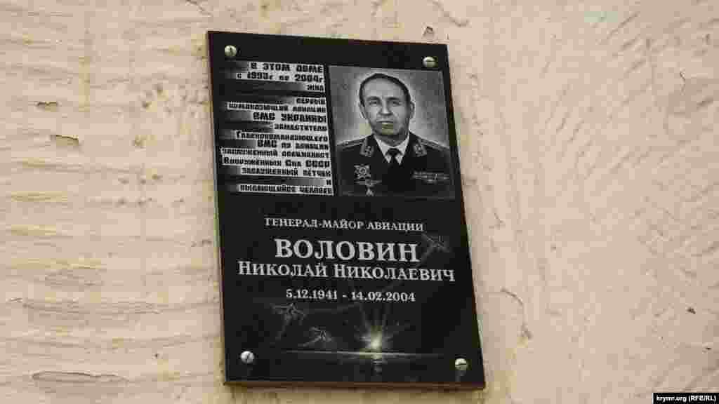 Меморіальна дошка на фасаді однієї з таких п'ятиповерхівок на честь першого командувача авіацією Військово-морських сил України, генерал-майора Миколи Воловіна. Після «братнього» розділу Чорноморського флоту між Росією та Україною в 1997-1998 роках йому довелося брати кримські флотські авіагарнізони