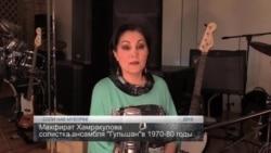 Махфират Ҳамроқулова дар бораи Амрико, мусиқӣ ва Тоҷикистон