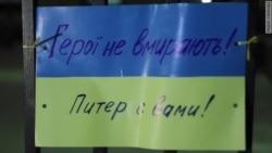 В Петербурге сорван вечер памяти погибших на Майдане