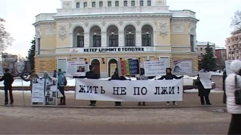 """Нижний Новгород: """"Жить не по лжи!"""""""