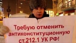 """Русия җинаять кодексының 212.1 маддәсе Конституциягә каршы"""