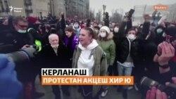 ГIаланашкахь –протесташ, полицехь – кхерамаш тийсар, школехь – буй-тIара, тур-тапча