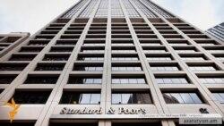 Standard and Poor's-ը նվազեցրեց Ռուսաստանի տնտեսական վարկանիշը