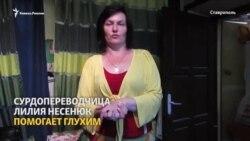 Сурдопереводчица из Ставрополя помогает инвалидам по слуху