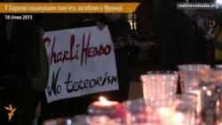 Загиблих у Франції вшанували свічками у Харкові