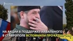 """Кадырову """"досталось"""" на акции в поддержку Навального"""