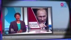 СМОТРИ В ОБА. Сигнал Путину или эхо холодной войны