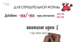 Преждепрошедшее время в татарском