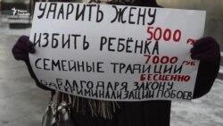 В России прошел пикет против декриминализации семейных побоев (видео)