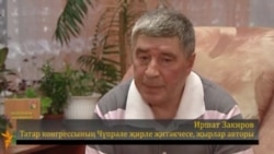 Корылтай вәкиле: Иршат Закиров (Чүпрәле)