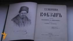 Перше видання нецензурованого Шевченкового «Кобзаря» у Празі