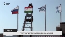 """""""Газпром"""" дар Сариқамиш чоҳи нав мехоҳад"""