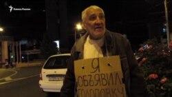 Ставрополец объявил голодовку у здания управления ФСБ
