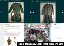 Несколько объявлений в сообществах Донецка