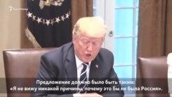 Трамп пытается успокоить политическую бурю после саммита с Путиным (видео)