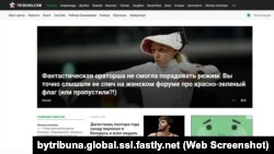 Скріншот сайту Tribuna.com