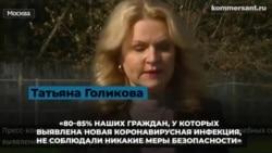 Татьяна Голикова о самозащите от вируса и угрозе новых ограничений