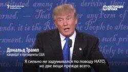 Дональд Трамп и Хиллари Клинтон спорят по поводу НАТО
