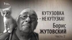 Кутузовка - не кутузка! Борис Жутовский. Часть 2. Анонс