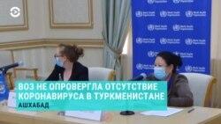Азия: Туркменистан закрыл мечети и рынки, ВОЗ не признала, что вируса в стране нет
