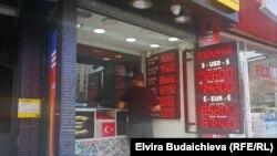 Пункт обмена валюты в городе Стамбуле.