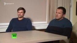 Սկրիպալների գործով մեղադրյալներ Պետրովն ու Բոշիրովը հարցազրույց են տվել Russia Today-ին