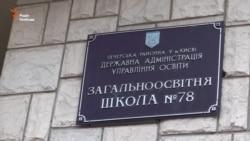 Скандал навколо мовного питання в київській школі