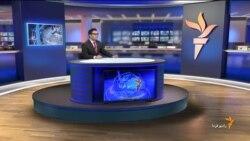 اخبار رادیو فردا، جمعه ۱۲ تیر ۱۳۹۴ ساعت ۱۰:۰۰