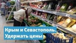 Крым и Севастополь. Удержать цены   Крымский вечер