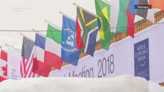 Почува Светскиот економски форум во Давос