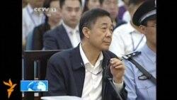 Китай: суд на Бо Силаем