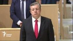 Георгий Квирикашвили сарвазири нави Гурҷистон интихоб шуд.