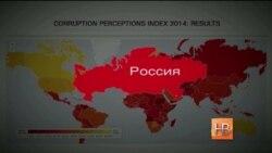 Коррупция в России продолжает процветать