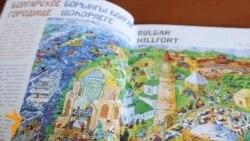 """Мавыктыргыч Татарстан"" китабы тәкъдим ителде"