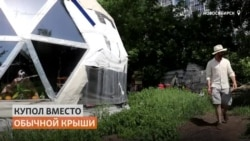 Сибирский художник построил для своей мамы дом-шар