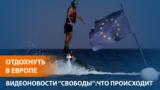 В ЕС обсуждают послабления для туристов